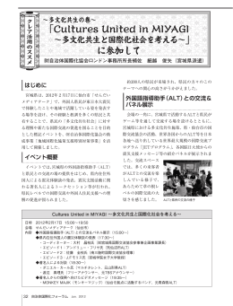 「Cultures United in MIYAGI に参加して
