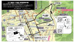 2015観光バス回送・配車用案内図