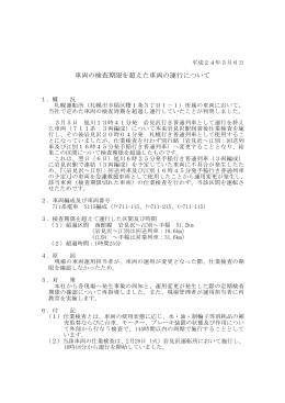 車両の検査期限を超えた車両の運行について【PDF/50KB】