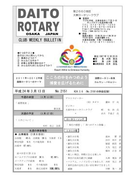 平成24年3月13日 No.2151 - 大東市