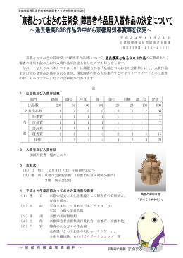 部門 絵画 陶芸 写真 書 俳句 川柳 諸工芸 合計 出品数 290 51