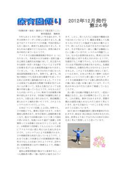 Page 1 「保健医療・福祉・選挙などで最近思うこと」 療育園園長 篠﨑登