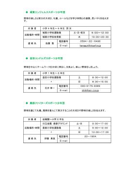 学童軟式野球 [250KB pdfファイル]