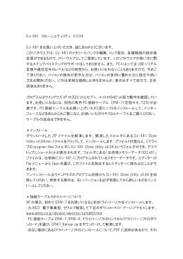 DJ-X81 クローンユティリティ V.0.04 DJ-X81 をお買い上げ