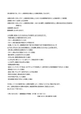 クローン病患者を対象とした治験 - 慶應義塾大学病院 治験事務局