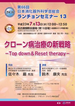 ランチョンセミナー13. クローン病治療の新戦略~Top down & Reset