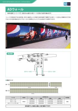 ADウォール 表参道駅コンコースで、全長20m超の大型シート広告が注目