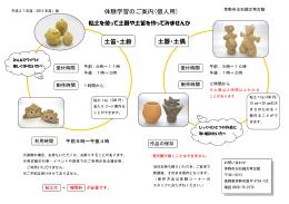 体験学習のご案内(個人用) 土器・土偶 土笛・土鈴