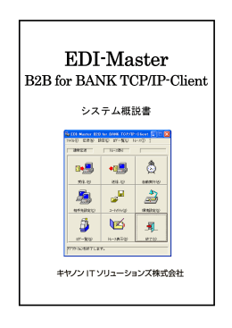 EDI-Master B2B for BANK TCP/IP-Client システム概説書