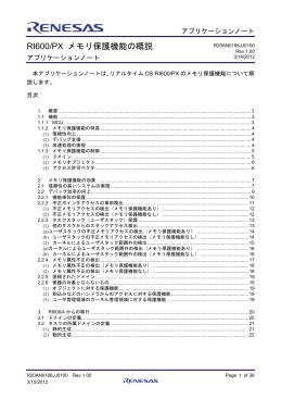 RI600/PX メモリ保護機能の概説 アプリケーションノート