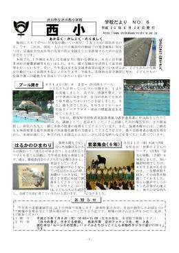 No,6 - 渋川市立渋川西小学校