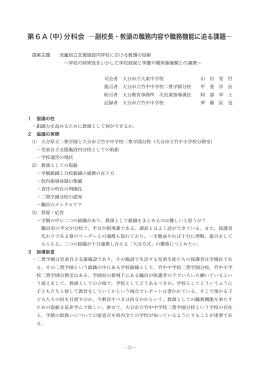 第6A(中)分科会 - 大分県公立学校教頭会