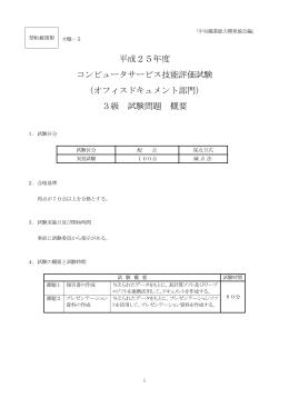 平成25年度 コンピュータサービス技能評価試験 (オフィスドキュメント