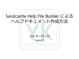Sandcastle Help File Builder による ヘルプドキュメント作成方法