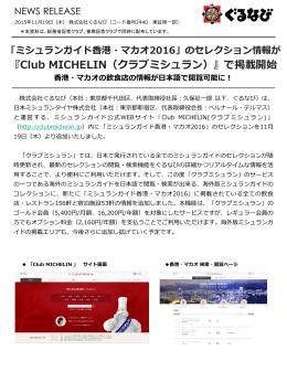 PDF版 - ぐるなび