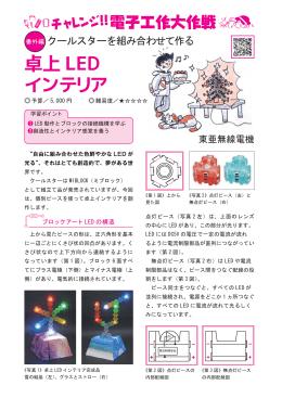 卓上 LED インテリア - COOL STAR(クールスター)