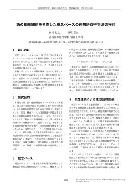 語の相関関係を考慮した概念ベースの連想語取得手法