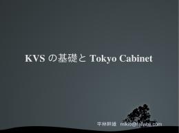 KVS の基礎と Tokyo Cabinet
