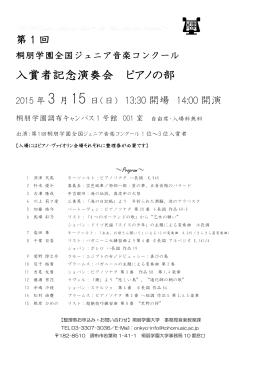 入賞者記念演奏会 ピアノの部 - 桐朋学園大学音楽学部附属 子供のため
