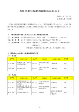 平成25年度香川県退職者の再就職状況の公表について