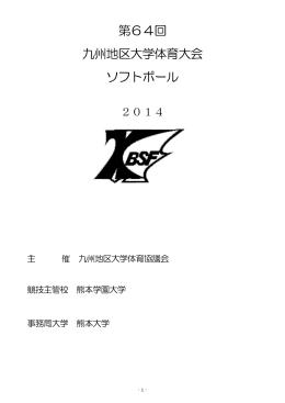 第64回 九州地区大学体育大会 ソフトボール