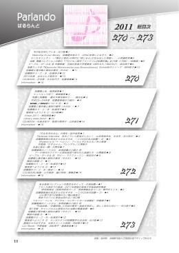 ぱるらんど 2011 総目次