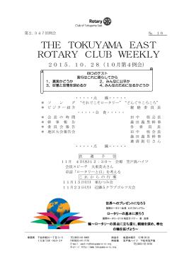 63 - 徳山東ロータリークラブ