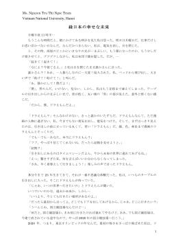 緑日本の幸せな未来