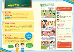 申込み方法 - shanaiho.jp