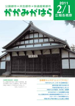 2011 広報各務原