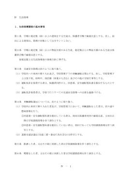 第2部4生活指導 - 沖縄県立名護高等学校