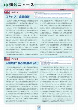 海外ニュース(2014年6月号)[PDF形式]