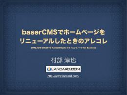 baserCMSでホームページを リニューアルしたときのアレコレ 村部 淳也