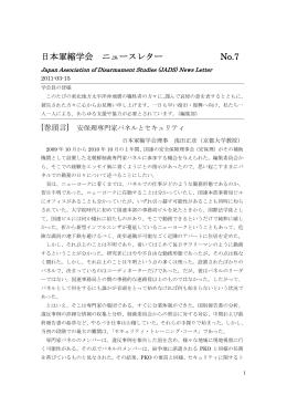 日本軍縮学会 ニュースレター No.7