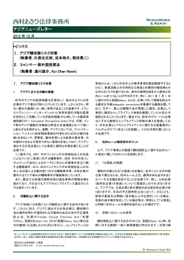 アジアニューズレター - 西村あさひ法律事務所