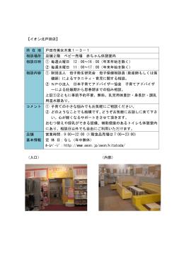 【イオン北戸田店】 所 在 地 戸田市美女木東1-3-1 相談場所 店舗2階