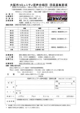 """出 演 日 ・ 出演場所 ・ 合 唱 曲 ・ ミュージカル""""美女と野獣""""より 合唱指導"""