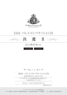 決 選 Ⅱ - バレエコンペティション21