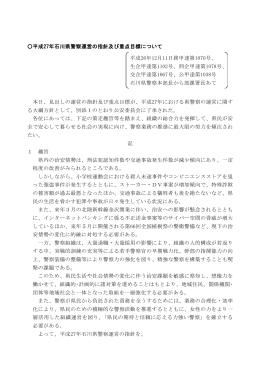 平成27年石川県警察運営の指針及び重点目標について