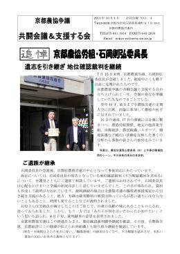 共闘会議ニュース№4