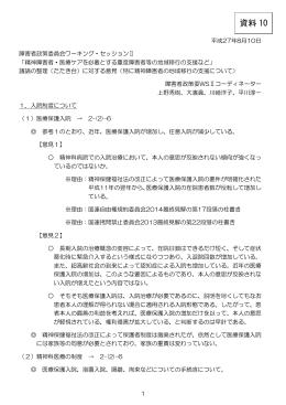 (たたき台)に対する意見(PDF形式:248KB)
