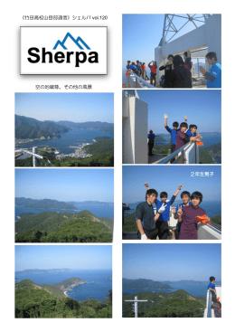 《竹田高校山岳部通信》シェルパ vol.120 空の地蔵尊、その他の風景 2