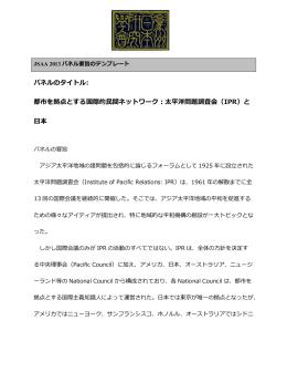 太平洋問題調査会(IPR)