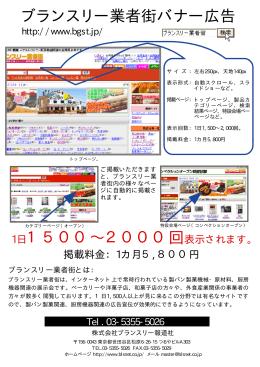 ブランスリー業者街バナー広告 1日1500∼2000回表示されます。