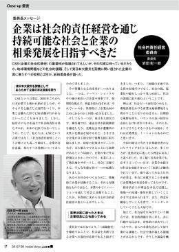 (2012年度)(岩田彰一郎委員長)