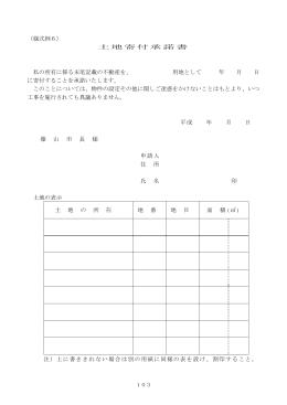 (様式例6) 土地寄付承諾書 私の所有に係る末尾記載の不動産を、 用地