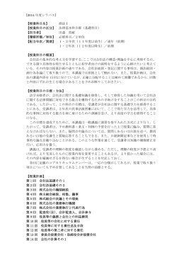 商法I(PDF:183KB)