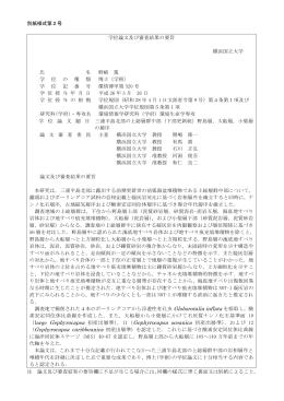 別紙様式第2号 学位論文及び審査結果の要旨 横浜国立大学 氏 名 野崎
