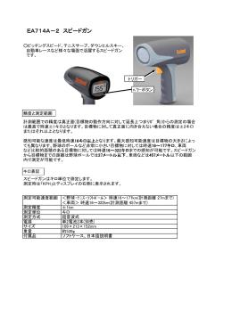 EA714A-2 スピードガン