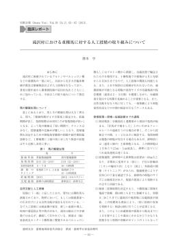 滝沢村における重種馬に対する人工授精の取り組み